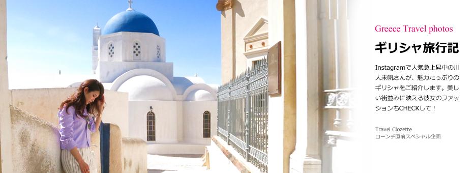 色鮮やかなギリシャの旅を紹介。旅写真のアイデアがたくさん!