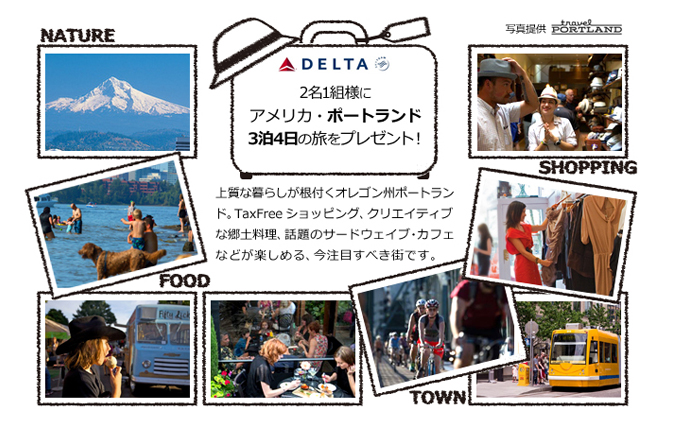 Travel Clozetteサイトオープンを記念して、デルタ航空で行く<br>アメリカ・ポートランド3泊4日の旅を1組2名様にプレゼント。